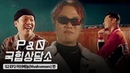 🍄:요즘 자꾸 국밥만 땡기는게 고민이에요.. :[PQ 국힙상담소] S2 EP 02 머쉬베놈(MUSHVENOM) / 4