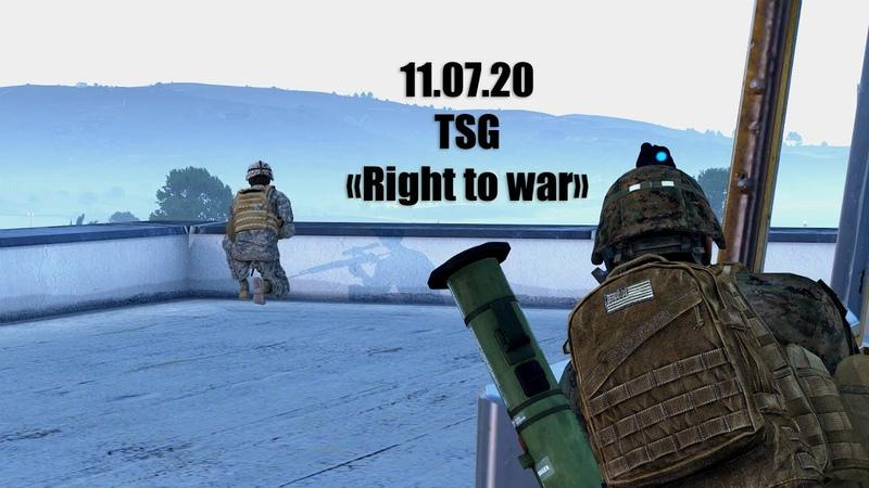 TSG Right to war 11.07.20