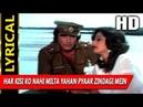 Har Kisi Ko Nahi Milta (Original Version) With Lyrics | Manhar Udhas, Sadhana Sargam | Janbaaz Songs