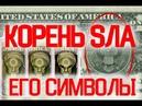 13 Сатанинских Символов Управления Миром Виктор Максименков