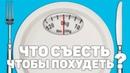 Что СЪЕСТЬ чтобы ПОХУДЕТЬ Правильное питание для похудения Про Основы питания