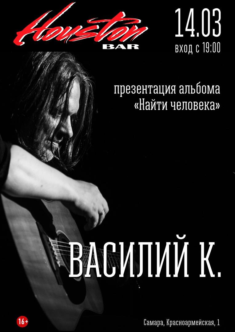 Афиша Самара Василий К // Самара // 14 марта // Хьюстон