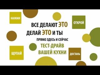 """Реальный тест-драйв кухни в салонах """"Кухонный двор""""."""