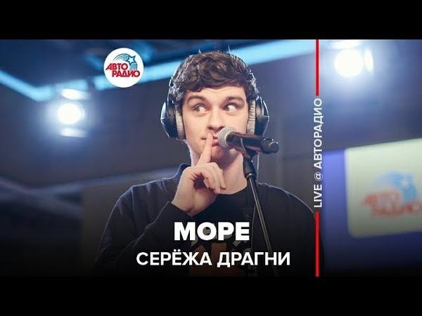 ️ Серёжа Драгни - Море (LIVE @ Авторадио)