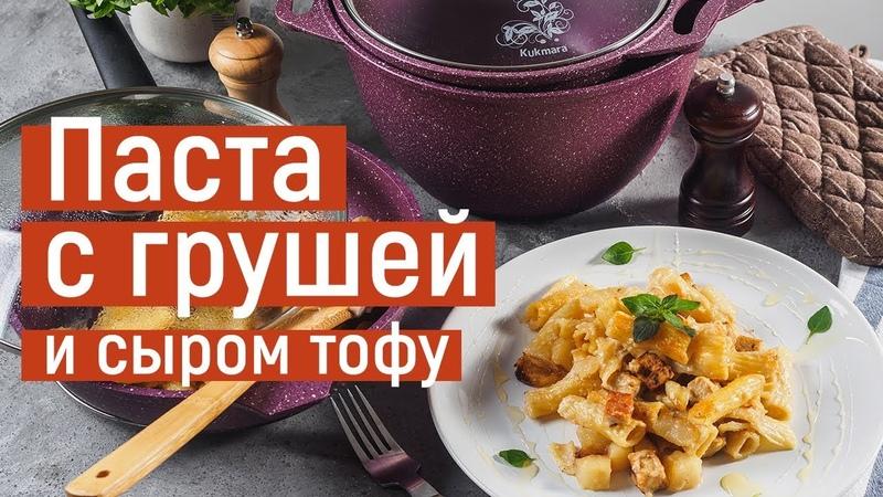 Паста с грушей и сыром тофу на посуде линии Trendy style ТМ Kukmara
