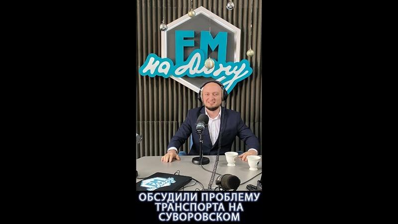 Обсуждение итогов транспортной реформы в ЖК Суворовский