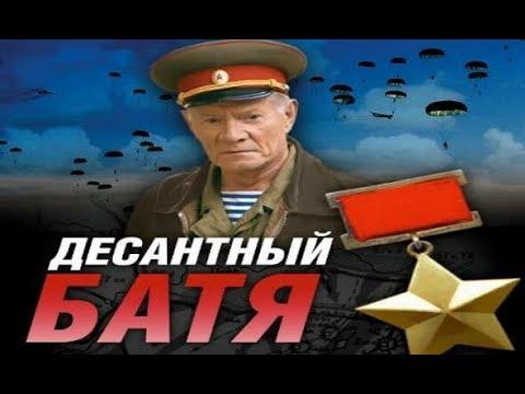 ДЕСАНТНЫЙ БАТЯ 8 серия, Военный Сериал, РУССКИЕ ФИЛЬМЫ