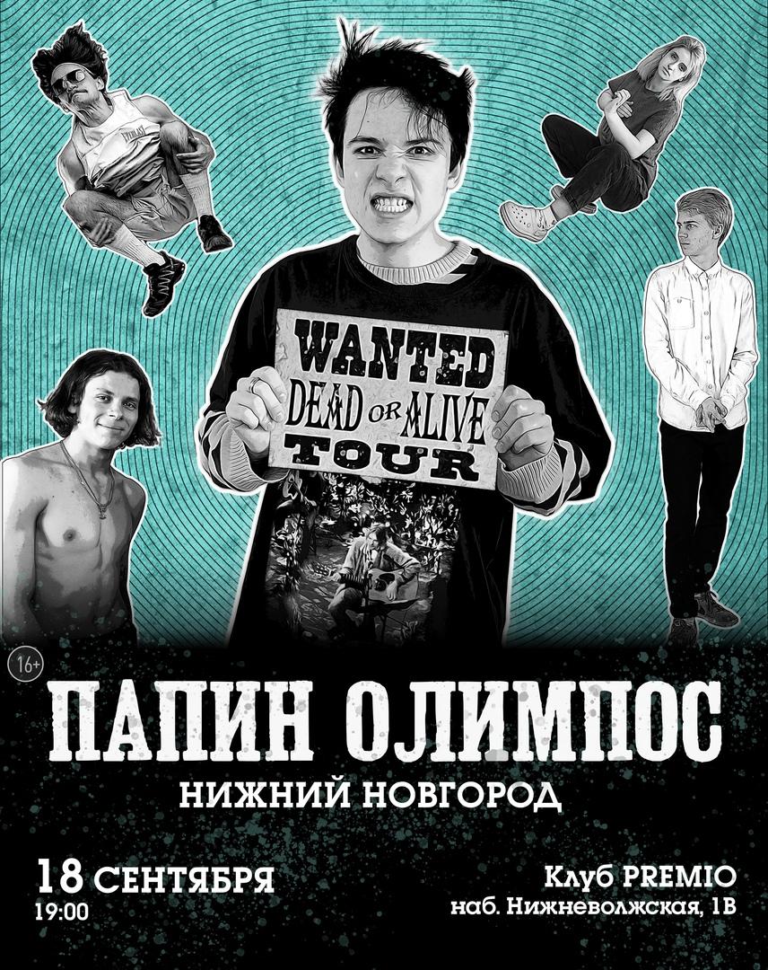 Афиша 18.09.2020 / Папин Олимпос / Нижний Новгород