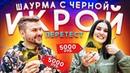 Перетест шаурмы за 5000 рублей с черной икрой Карина Аракелян Секретное меню