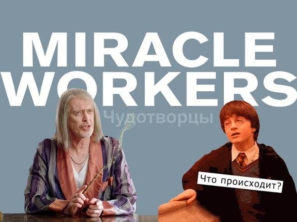 Сериал Чудотворцы Трейлер на русском Miracle Workers Premieres 2019 February 12