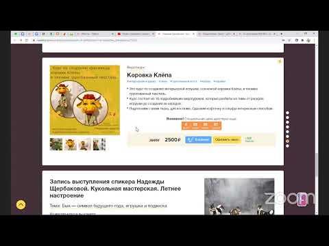 Надежда Щербакова Бык символ будущего года игрушка и подвеска