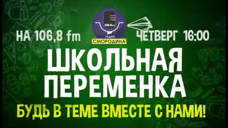 Live СМоРОДИНА Радио Переменка