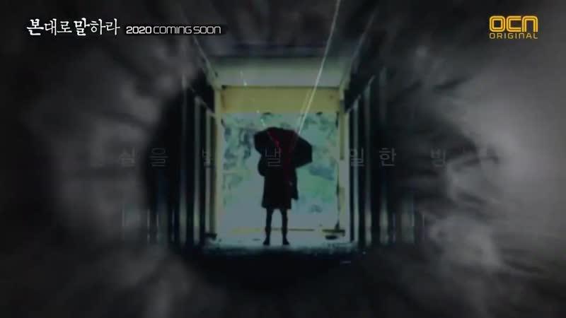 Tell me what you saw 장혁x최수영x진서연 [본대로 말하라] 레거시 티저 최초 공개! 200201 EP.0