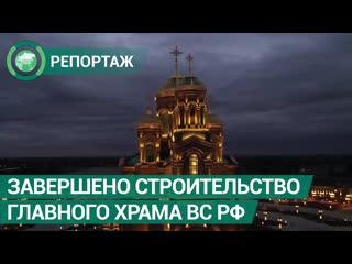 В Подмосковье завершено строительство Главного храма Вооруженных сил России. ФАН-ТВ