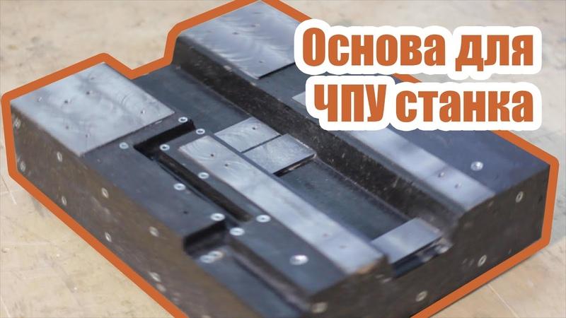 Заливка станка ЧПУ искусственным гранитом для ростовских пачанов Epoxy CNC DIY hand made