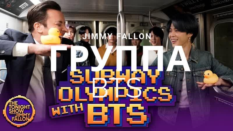 Олимпийские игры в метро с BTS | Перевод на русский.