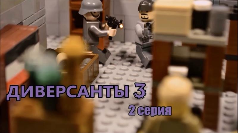 ДИВЕРСАНТЫ 3 2 серия ЛЕГО МУЛЬТФИЛЬМ