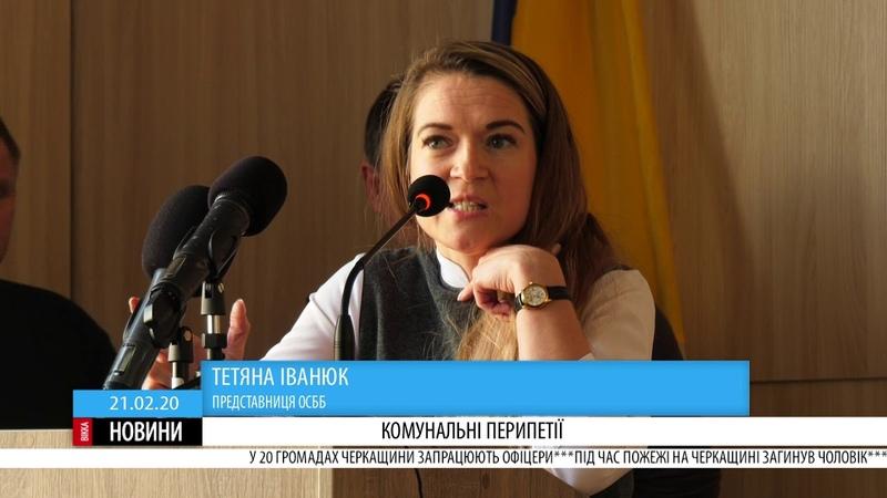 ОСББ вимагають від депутатів скасувати договори з управлінською компанією