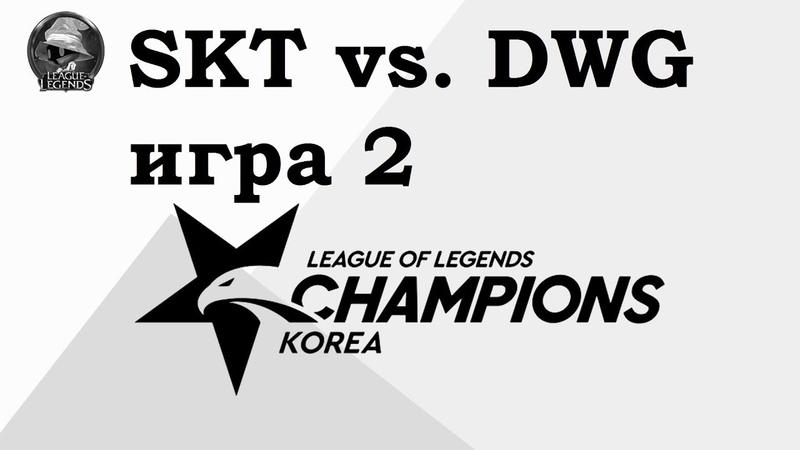 SKT vs. DWG Игра 2 | Week 10 LCK Summer 2019 | Чемпионат Кореи | SK Telecom 1 Damwon