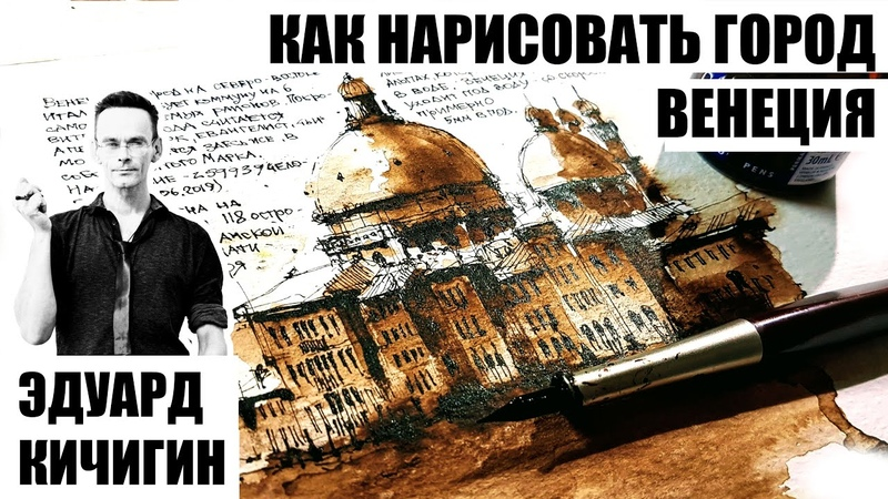 Как нарисовать город - Венеция. Скетчинг, архитектура-как нарисовать домики и собор. Эдуард Кичигин