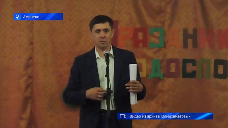 В д. Аминево Уйского района прошел праздник родословной