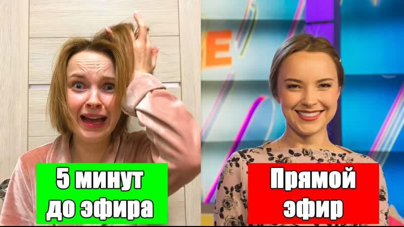 Как Снимают Прямой Эфир Секреты ТВ 24 Часа Работы Журналиста