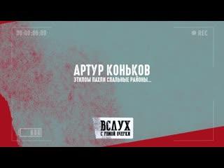 Артур Коньков - Этилом пахли спальные районы