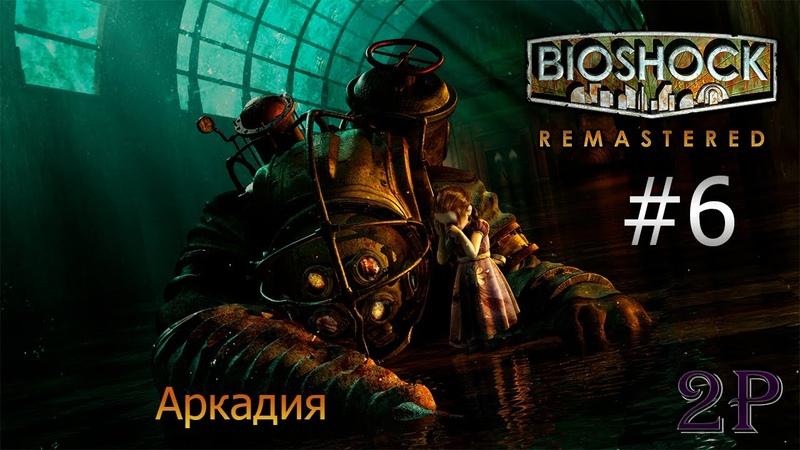 BioShock Сад и призраки