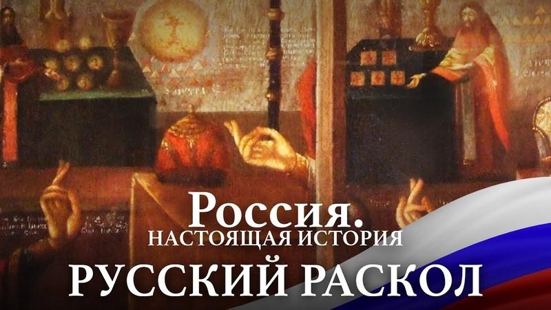 АЛЕКСАНДР ПЫЖИКОВ || РОССИЯ. НАСТОЯЩАЯ ИСТОРИЯ || ЧАСТЬ 2: РАСКОЛ