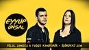 Bilal Sonses Tuğçe Kandemir - İçimdeki Sen (Eyyüp Ünsal Remix)