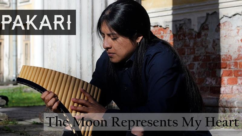 The Moon Represents My Heart By Pakari Album Todos Juntos 2019