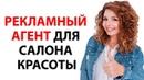 Кто самый лучший рекламный агент для салона красоты?