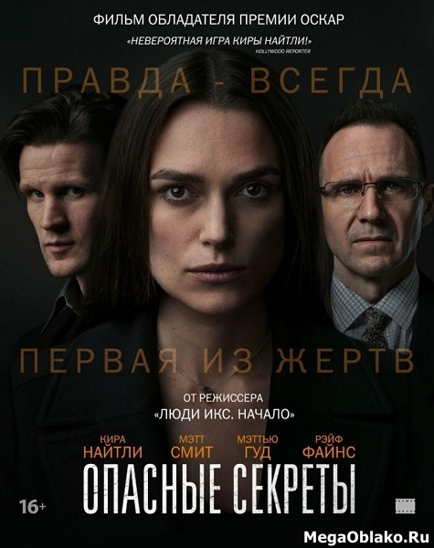Опасные секреты / Official Secrets (2019/WEB-DL/WEB-DLRip)
