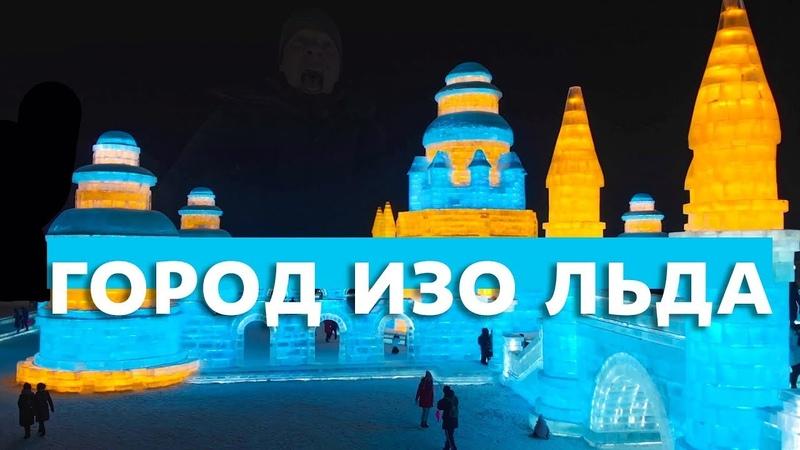 Китай 5 серия Ледяной Город МИР НАИЗНАНКУ Как строится ледовый городок для фестиваля 11 сезон