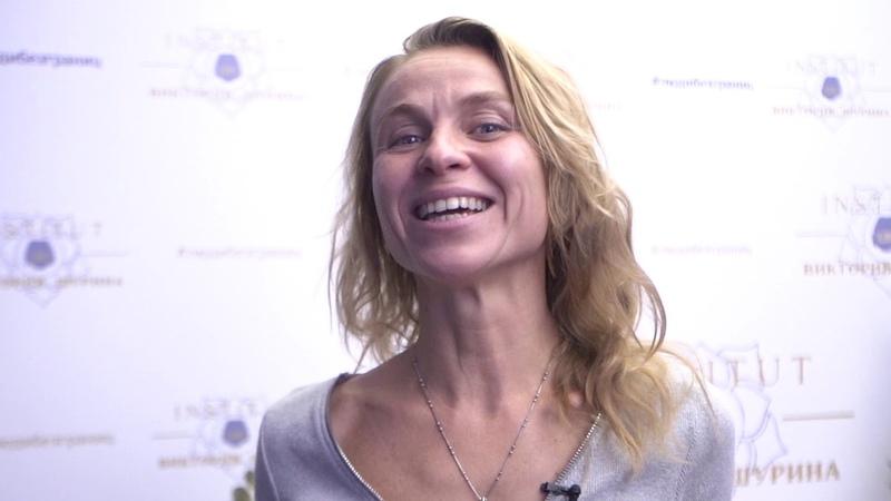 Живая встреча с Викторией Шуриной в Киеве Отзыв Оксаны