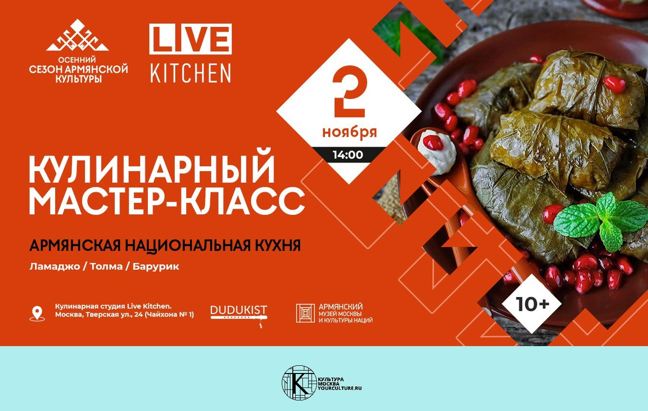 Кулинарный мастер-класс | Готовим ламаджо, толму и барурик