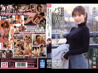 SSNI-756 - Yua Mikami - All the JAV Хентай Hentai japan Brazzers Big tits Drama Аниме Anime порно porn creampie