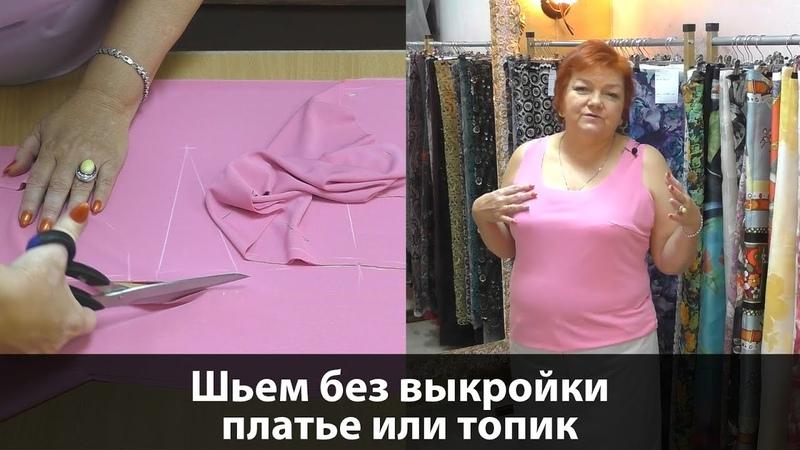 Как сшить летнее платье или топ без выкройки своими руками Простая выкройка платья или топа.