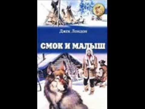 Smok-i-Malysh