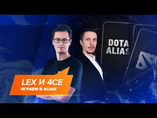 Lex и 4ce: играем в alias! @ epicenter major