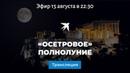«Осетровое» полнолуние 15 августа 2019 прямая трансляция