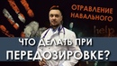 Навальный А. | Отравление наркотиками | Бутират | Лечение наркомании | Нарколог
