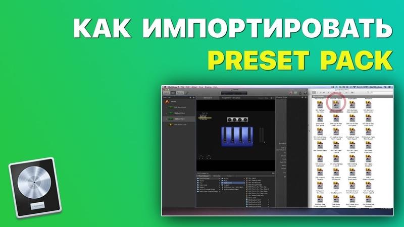 Как импортировать Preset pack в Logic Pro X Logic Pro Help