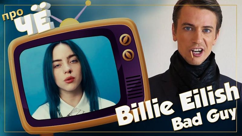 Злодей Или просто дура Billie Eilish - Bad Guy Перевод песни. Разбор текста