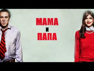 Мама и папа / mom and dad (2017)
