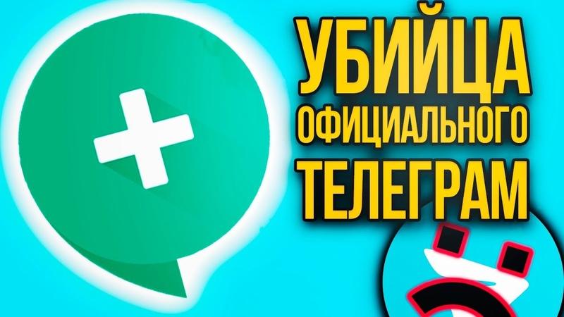 Plus Messenger - лучше чем Телеграм ?