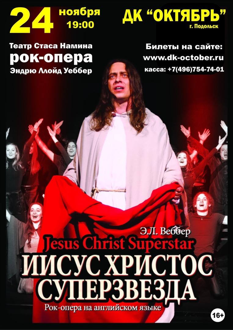 Афиша Коломна Рок- опера Иисус Христос - суперзвезда Подольск