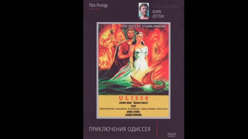 Приключения Одиссея 1954 Бесстрашная гиена 2 1983