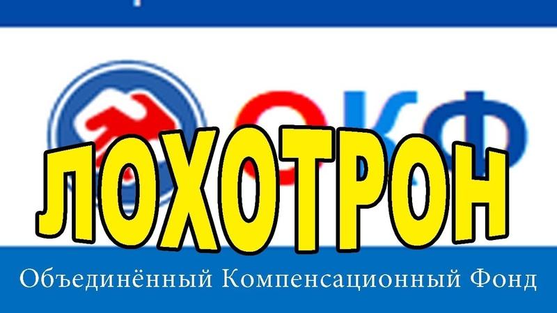 Осторожно ЛОХОТРОН Объединенный Компенсационный Фонд ОКФ
