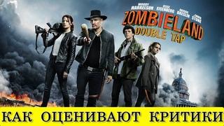 Зомбилэнд 2: Контрольный выстрел (2019) - обзор критики фильма